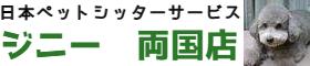 ジニー日本ペットシッターサービス両国店